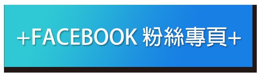 加入走思客的Facebook 粉專x社團