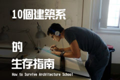 Arch-Student